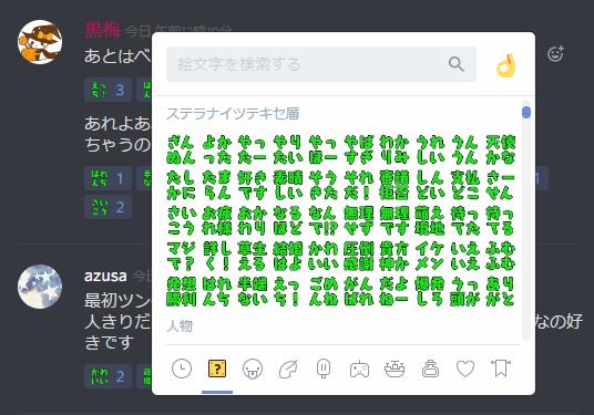 ディスコードサーバー絵文字