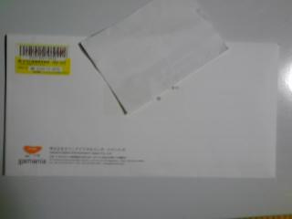 白くてシンプルな封筒